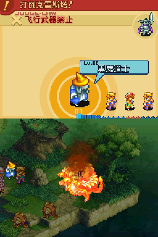 最终幻想战略版A2:封穴的魔法汉化硬盘版截图4