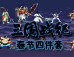 三国战纪春节四件套升级整合版