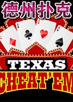 德州扑克:瞒天过海