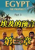 埃及的预言:第三章