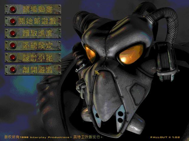 辐射2(Fallout 2)中文硬盘版截图0