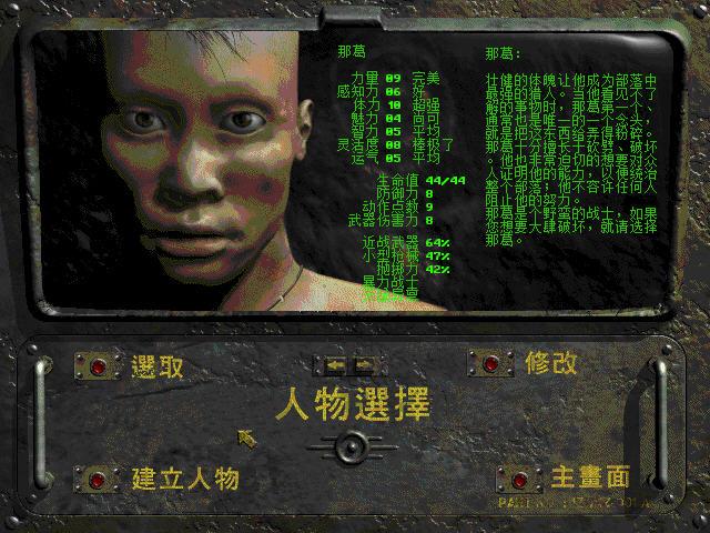 辐射2(Fallout 2)中文硬盘版截图1