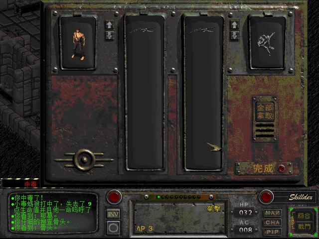 辐射2(Fallout 2)中文硬盘版截图4