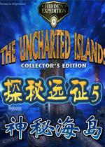 探秘远征5:神秘海岛中文版