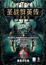 圣战群英传3:亡灵复苏汉化补丁V1.0(3DM蒹葭汉化组)