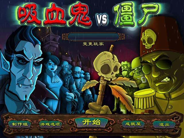 吸血鬼大战僵尸(Vampires vs Zombies)中文硬盘版截图0