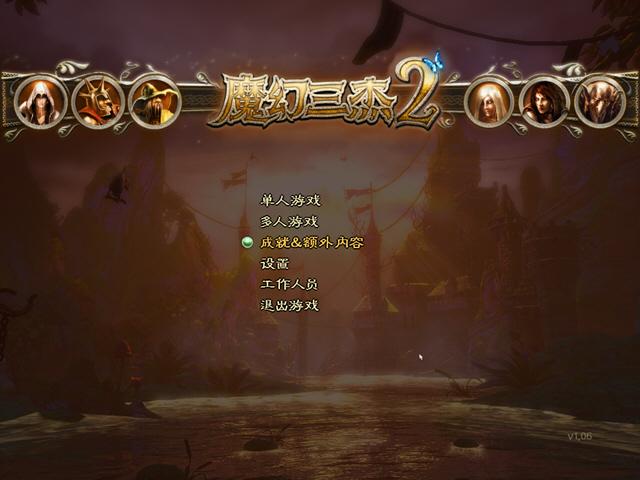 三位一体2(Trine 2)中文完整版截图1