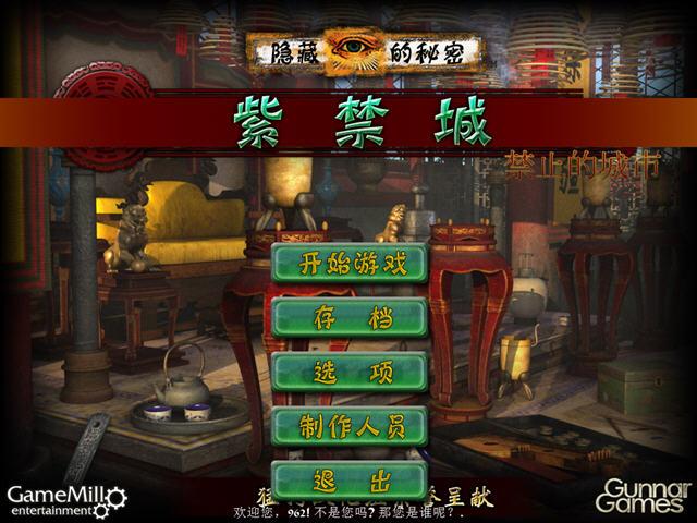 隐藏的秘密:紫禁城中文硬盘版截图0
