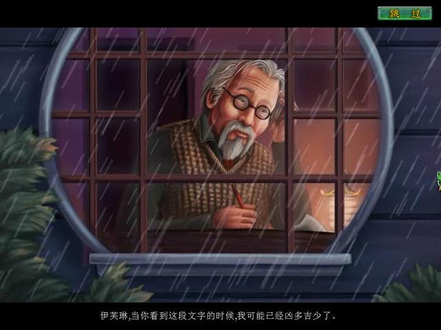 隐藏的秘密:紫禁城中文硬盘版截图1