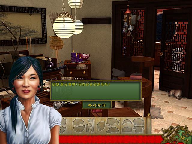 隐藏的秘密:紫禁城中文硬盘版截图2