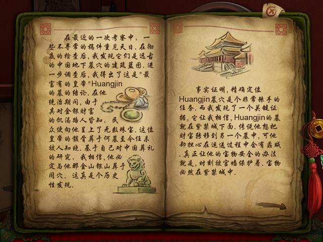隐藏的秘密:紫禁城中文硬盘版截图4