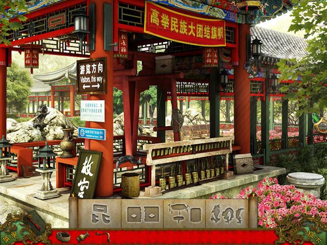 隐藏的秘密:紫禁城中文硬盘版截图7