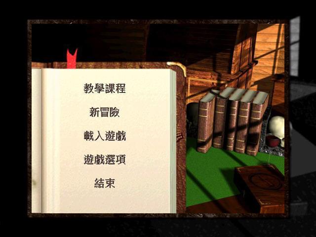 称霸四海中文硬盘版截图1