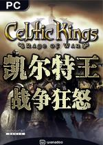 凯尔特王之战争狂怒