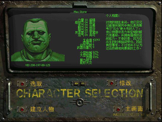 辐射1(Fallout)中文硬盘版截图1
