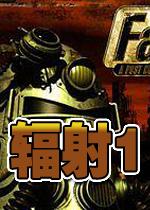 辐射1(Fallout)中文硬盘版