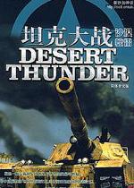 坦克大战:沙漠惊雷