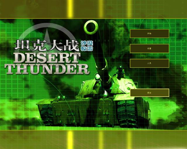 坦克大战:沙漠惊雷中文硬盘版截图1