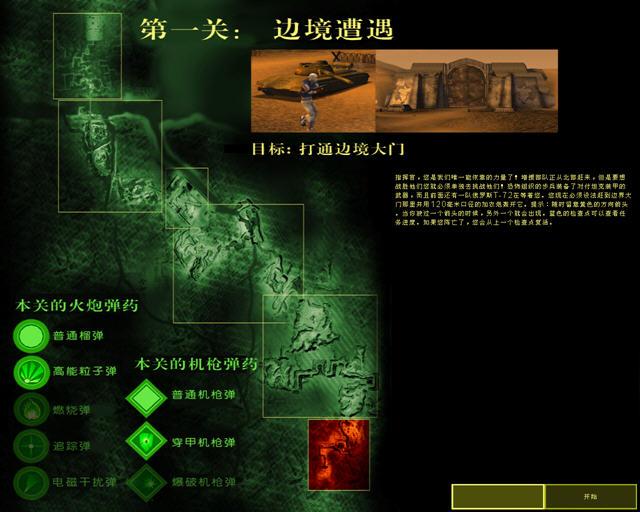 坦克大战:沙漠惊雷中文硬盘版截图2