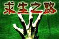 求生之路(Left 4 Dead) 中文完整版