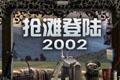 抢滩登陆战2002中文完美版