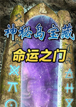 神秘岛宝藏:命运之门
