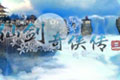 仙剑奇侠传3(Paladin 3)中文硬盘版