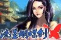 流星蝴蝶剑9.07中文硬盘版