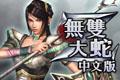 无双大蛇Z(無双OROCHI Z)中文完整版