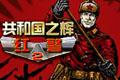 红色警戒2共和国之辉中文硬盘版