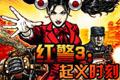 红色警戒3起义时刻中文完美版