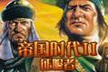 帝国时代2征服者简体中文硬盘版