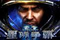 星际争霸2单机版(sc2)简体中文正式版破解版