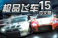 极品飞车15:变速2(NFS15)简体中文破解版
