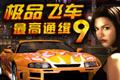 极品飞车9最高通缉 完美汉化版