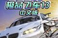 极品飞车13绿色中文免安装版