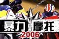 暴力摩托2006(Road Rash 2006)英文硬盘版