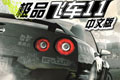极品飞车11(Need For Speed)中文免安装版