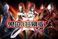 鬼泣3(Devil May Cry 3)中文完整版