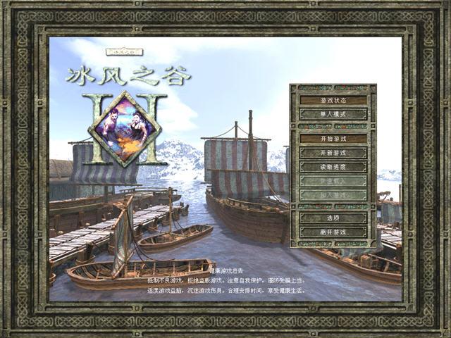 冰风谷2(Icewind Dale II)中文硬盘版截图0