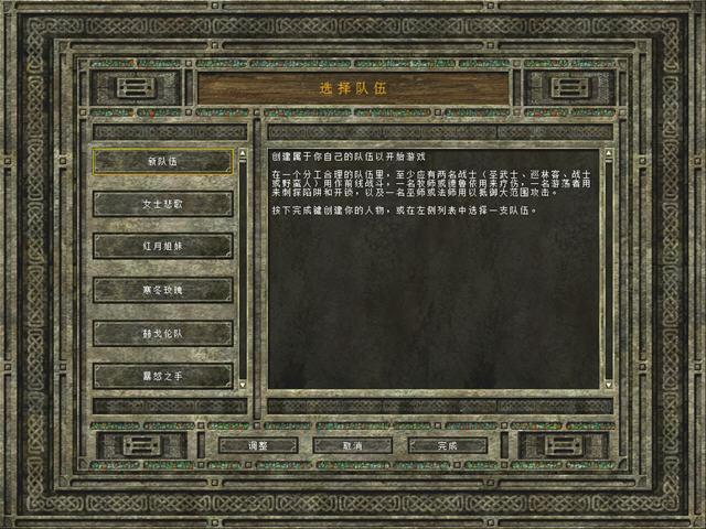 冰风谷2(Icewind Dale II)中文硬盘版截图1