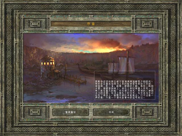 冰风谷2(Icewind Dale II)中文硬盘版截图3