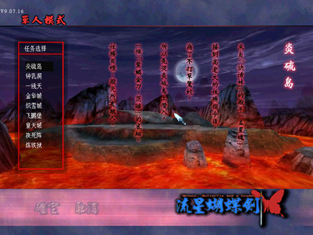 流星蝴蝶剑无限气通用版完整中文版截图0