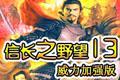信长之野望13:天道 威力加强版繁体中文硬盘版