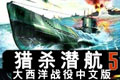 猎杀潜航5:大西洋战役(Silent Hunter V: Battle of the Atlantic)中文?#25165;?#29256;
