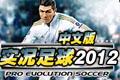 实况足球2012(pes2012)中文硬盘版