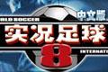 实况足球8中文解说版硬盘版