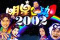 明星三缺一2002(mingxingsananyi)中文硬�P版