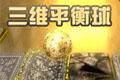 3D平衡球(Ballance 3D) 汉化版