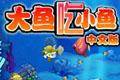 大鱼吃小鱼(Feeding Frenzy)中文硬盘版